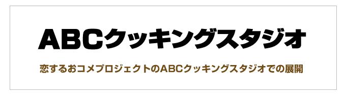 ABCクッキングスタジオとの展開